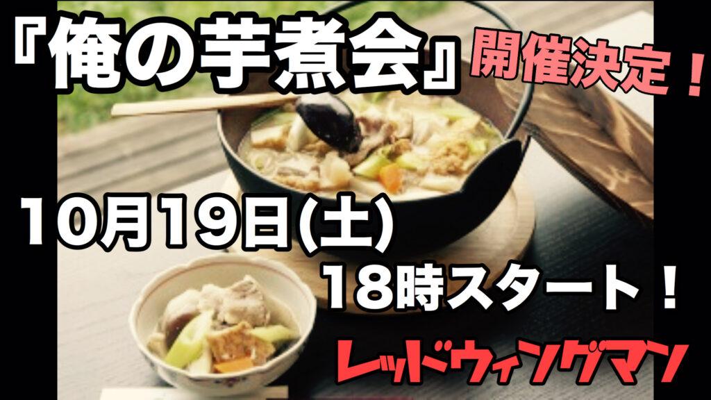 『俺の芋煮会』予告!!
